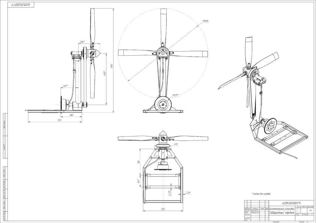 Винтомоторная установка с ВИШ для СВП, аэролодки Габаритный чертеж