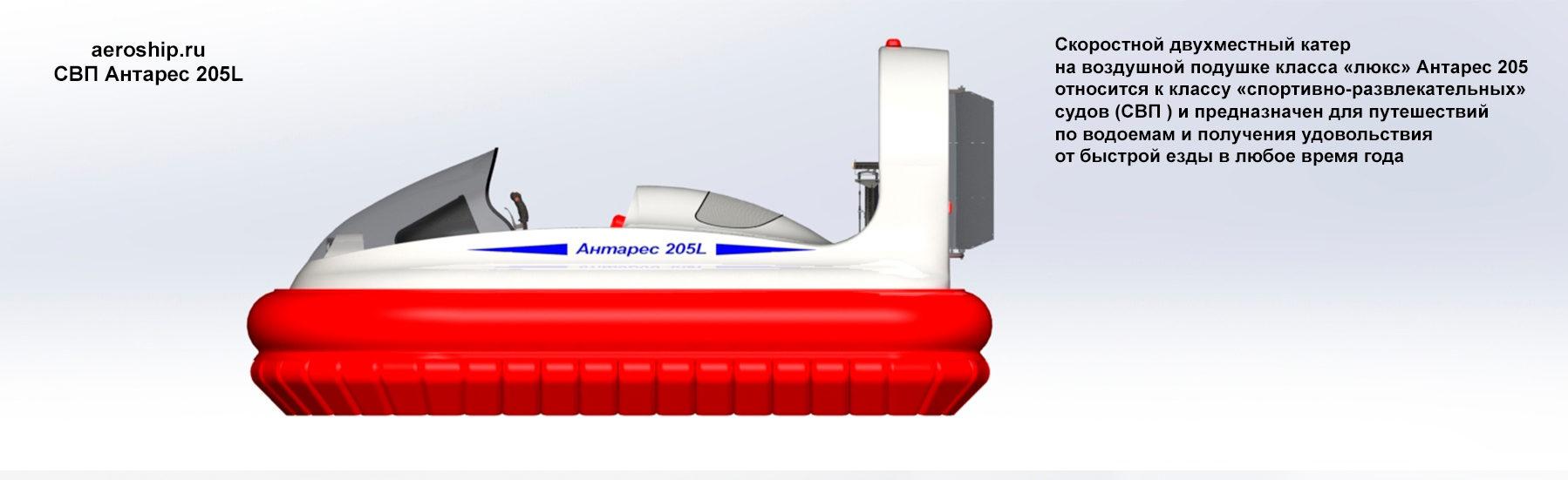 Судно на воздушной подушке Антарес 205L Продажа, изготовление